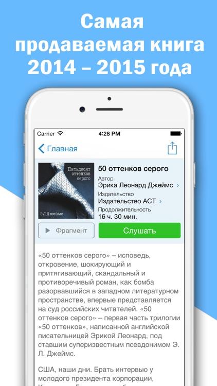 Скачать бесплатно книгу 50 оттенков свободы бесплатно