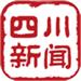 138.四川新闻视频