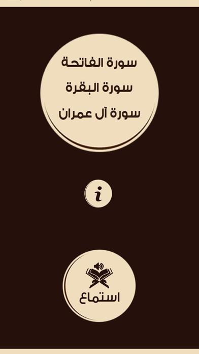 سورة الفاتحة و البقرة وآل عمران ـ السنيدي للوازم الرحلاتلقطة شاشة1
