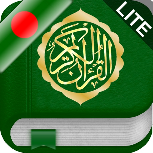 Quran in Bangla / Bengali and in Arabic (Lite)