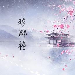 琅琊榜(有声小说)
