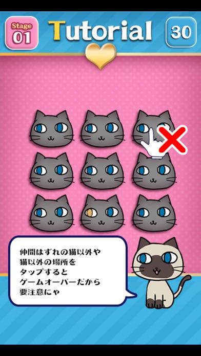 脳トレ~アハ猫探し~紹介画像3