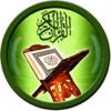 القرآن الكريم - المستقبل الرقمي