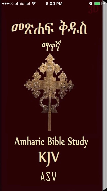 Amharic Bible Study by ethioapps