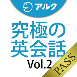 究極の英会話 [中学2年レベル英文法] Vol.2 [アルク] (添削機能つき) [for PASS]