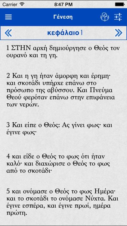 Greek Bible by Mala M