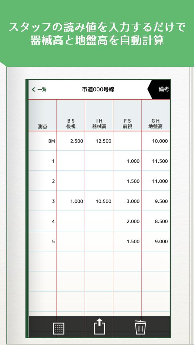 測量野帳 〜 現場監督必携の水準測量野帳アプリのおすすめ画像2