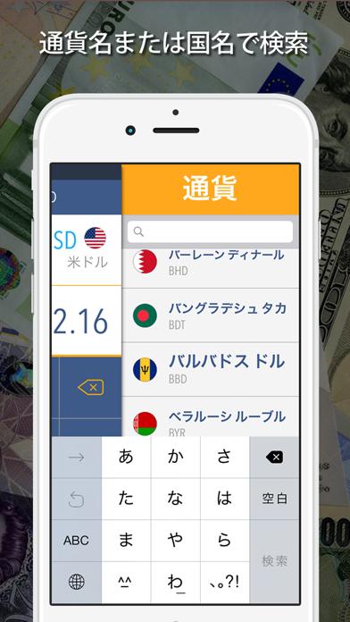 通貨コンバータ (無料): 最新の為替レートで、世界の主要通貨に替えますのスクリーンショット3