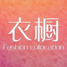 衣橱 - 明星穿衣搭配,正品时尚购物特卖平台