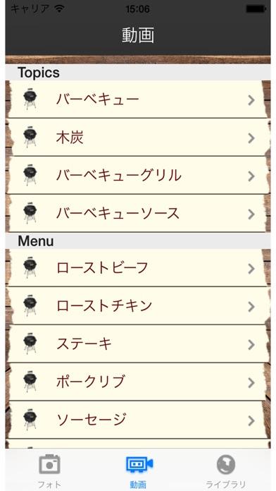 BBQワールド ScreenShot2
