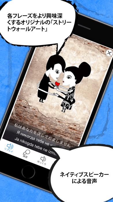 ロシア語 - フラッシュカードやネイティブによる音声付きの無料オフラインフレーズブックのおすすめ画像2