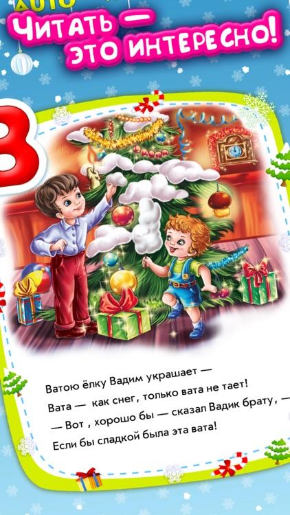 Зимняя азбука для малышей, которые учат алфавит. screenshot-4