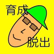 人気無料げーむアプリ ~育成系の簡単脱出ゲーム~
