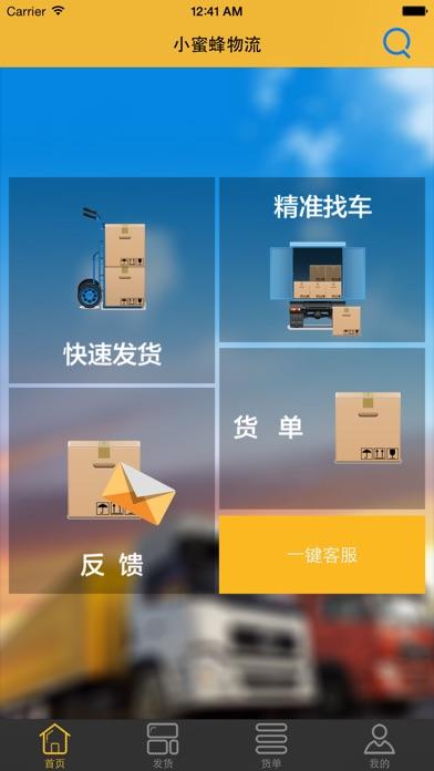 download 小蜜蜂物流货主版 apps 4