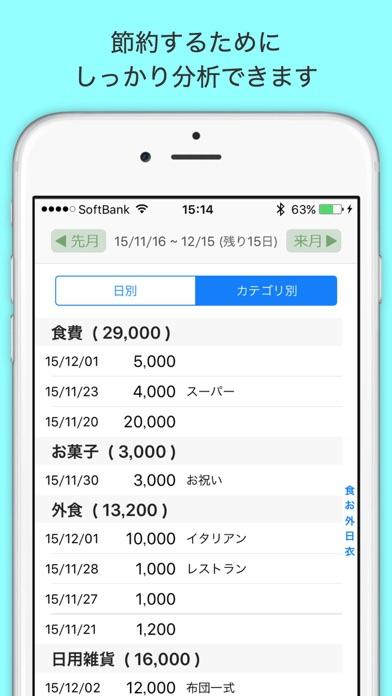 袋分家計簿 : 簡単人気の家計簿アプリ ScreenShot3