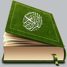 احزر الآيه - خمن السورة القرآنية