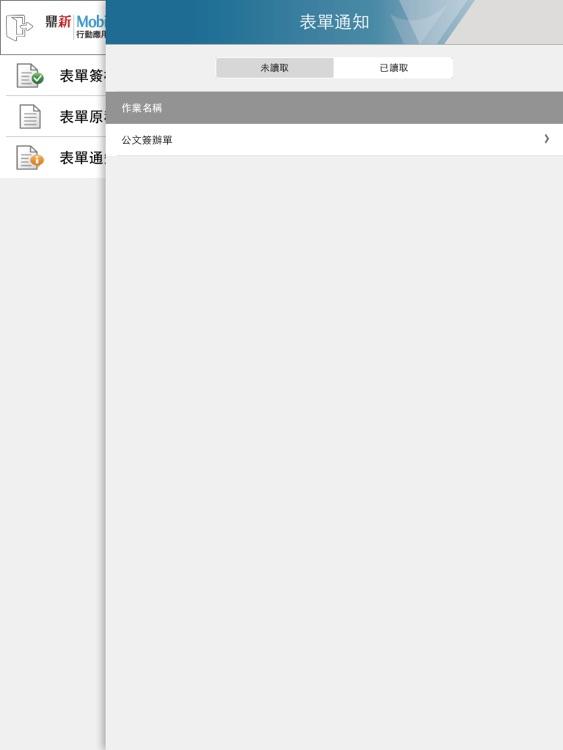 MyFlow行動平台(平板) screenshot-3