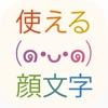 無料の使える顔文字一覧 -かわいい特殊顔文字盛りだくさん