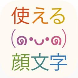 Kawaii Emoticon