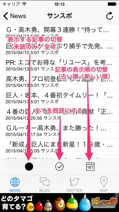 ジャイアンツリーダー(プロ野球リーダー for 読売ジャイアンツ)のスクリーンショット3