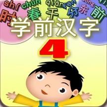 学前汉字 4 - 关于 时间、数量和方位