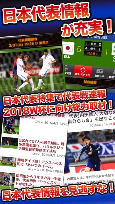 速報!サッカーEG ScreenShot3