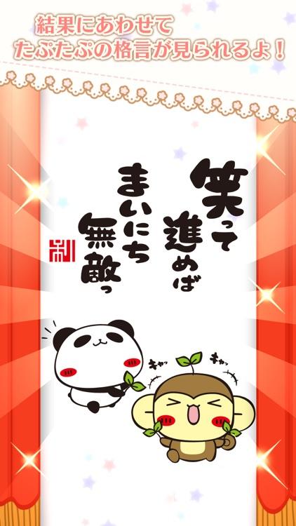 パンダのたぷたぷ くっきーくらっしゅ! たぷっ screenshot-4