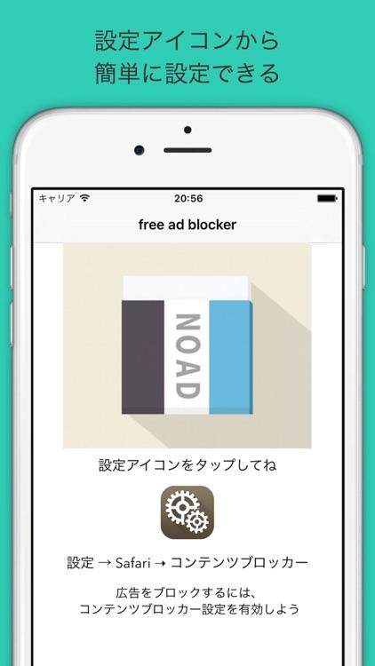 Free Ad Blocker