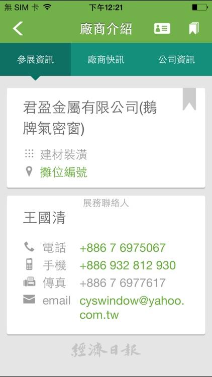 經濟日報‧建材展 screenshot-3