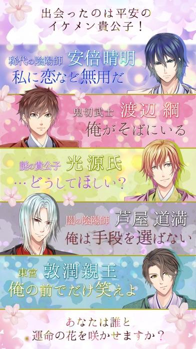 恋花京【女性向け乙女・恋愛ゲーム】 screenshot1