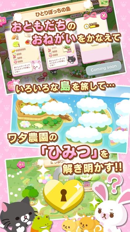 うさぎのモフィ そらとぶワタ農園のひみつ screenshot-3