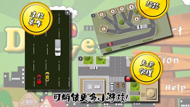 """开车模拟真车游戏_App Store 上的""""开车模拟器游戏-3d停车学车倒车入库4"""""""