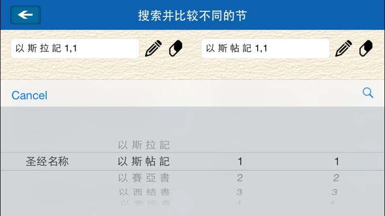 聖經 - The Union Bible in Traditional Chinese screenshot-4