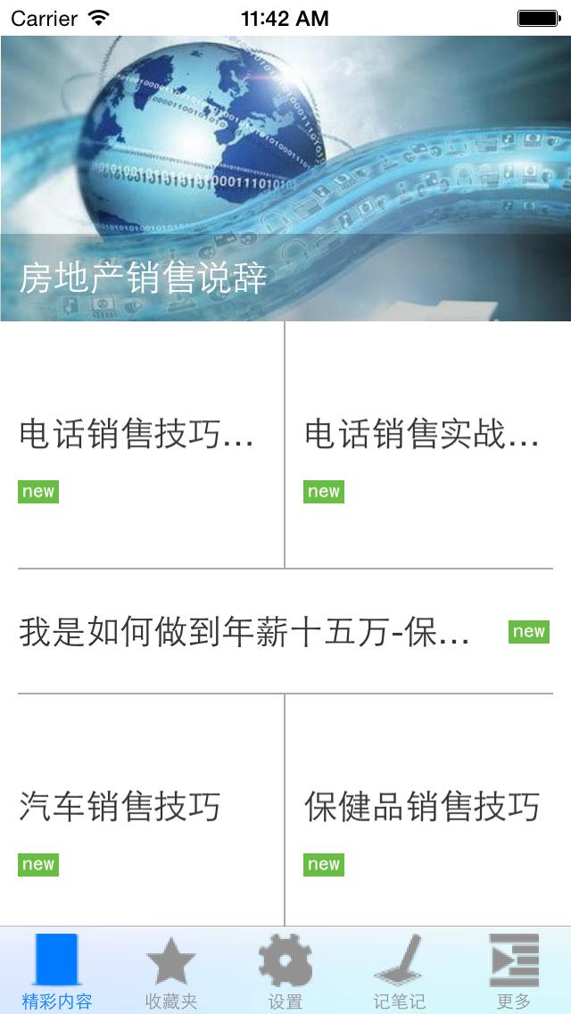 Screenshot #2 pour 销售技巧精髓