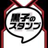 黒子のスタンプ - iPhoneアプリ