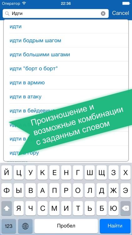 Russian <> German Offline Dictionary + Online Translator