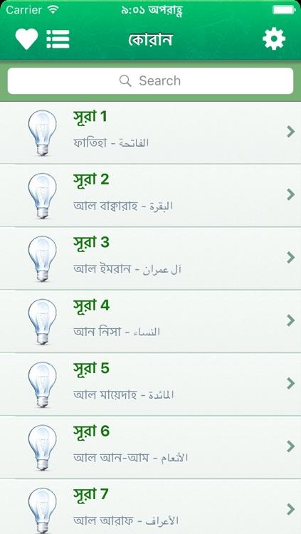 Quran in Bangla / Bengali and in Arabic
