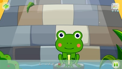 download 井底之蛙 - 故事儿歌巧识字系列早教应用 apps 2