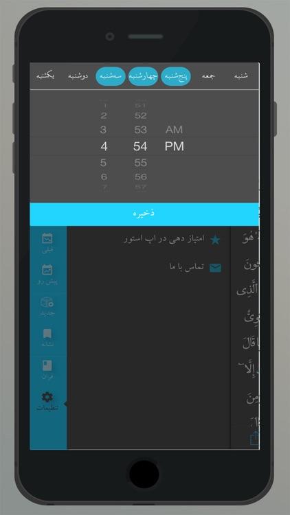 Khatm Persian - Farsi Quran , ختم قرآن فارسی و ايراني, قران فارسي پلاس, رمضان متن سوره screenshot-4