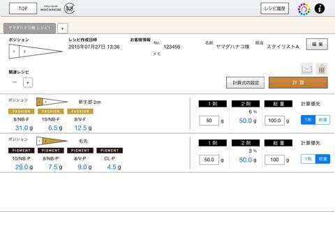 コタカラー モカレド薬剤量計算アプリのおすすめ画像4