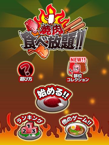 焼肉食べ放題 - 無料 の 反射神経 ゲーム -のおすすめ画像4