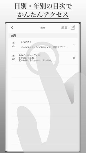 ノートブック 無料版 - メモ・日記アプリ Screenshot