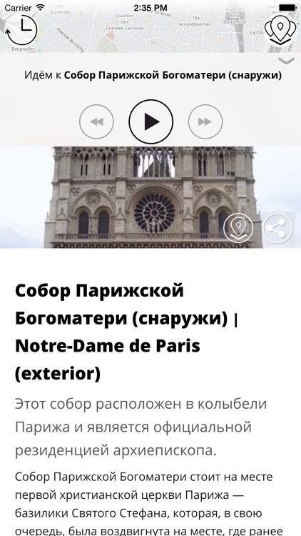 Paris Премиум | JiTT.travel аудиогид и планировщик тура с оффлайн-картами screenshot-4