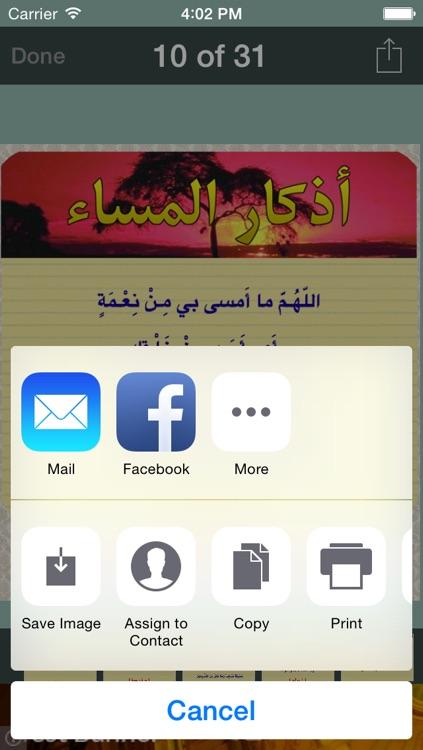 اذكار الصباح والمساء بتصاميم جميلة screenshot-4