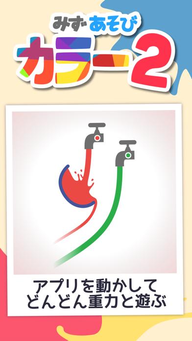 みずあそびと色遊び2のおすすめ画像5