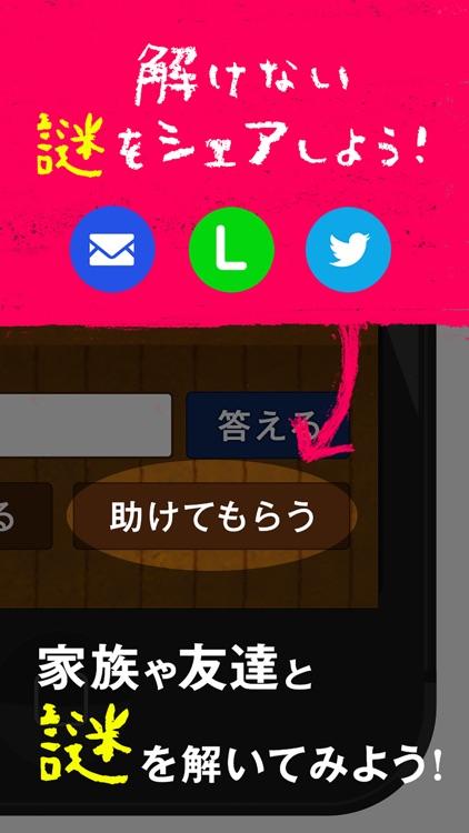 謎解き先生 screenshot-3