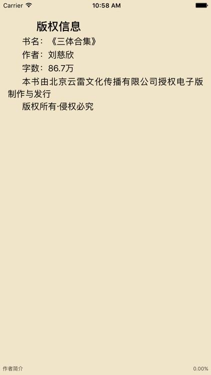 三体合集 screenshot-3