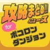 攻略まとめニュース速報 for ポコダン(ポコロンダンジョン)