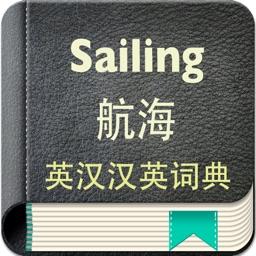 航海英汉汉英词典-15万离线词汇可发音
