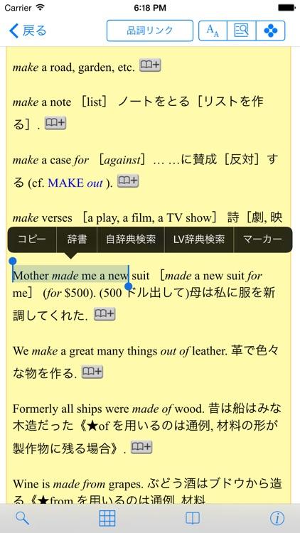 新英和大辞典第6版 screenshot-4